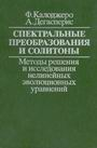 Spectral transform and solitons [in Russian]. Moscow: Mir, 1985